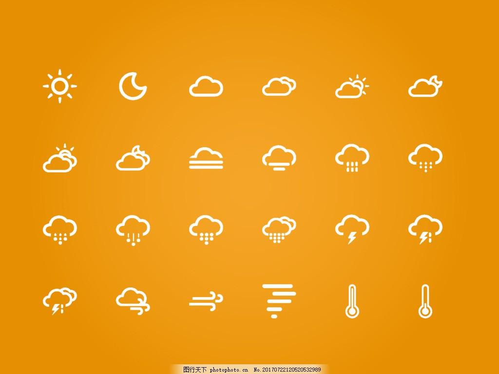 橙色背景白色天气图标素材 太阳 白色 线条 下雨 矢量 素材 源文件