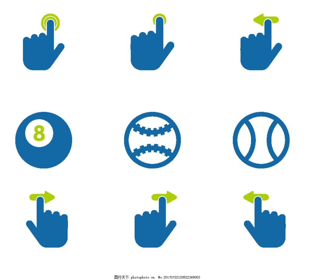 手指点击蓝色小图标