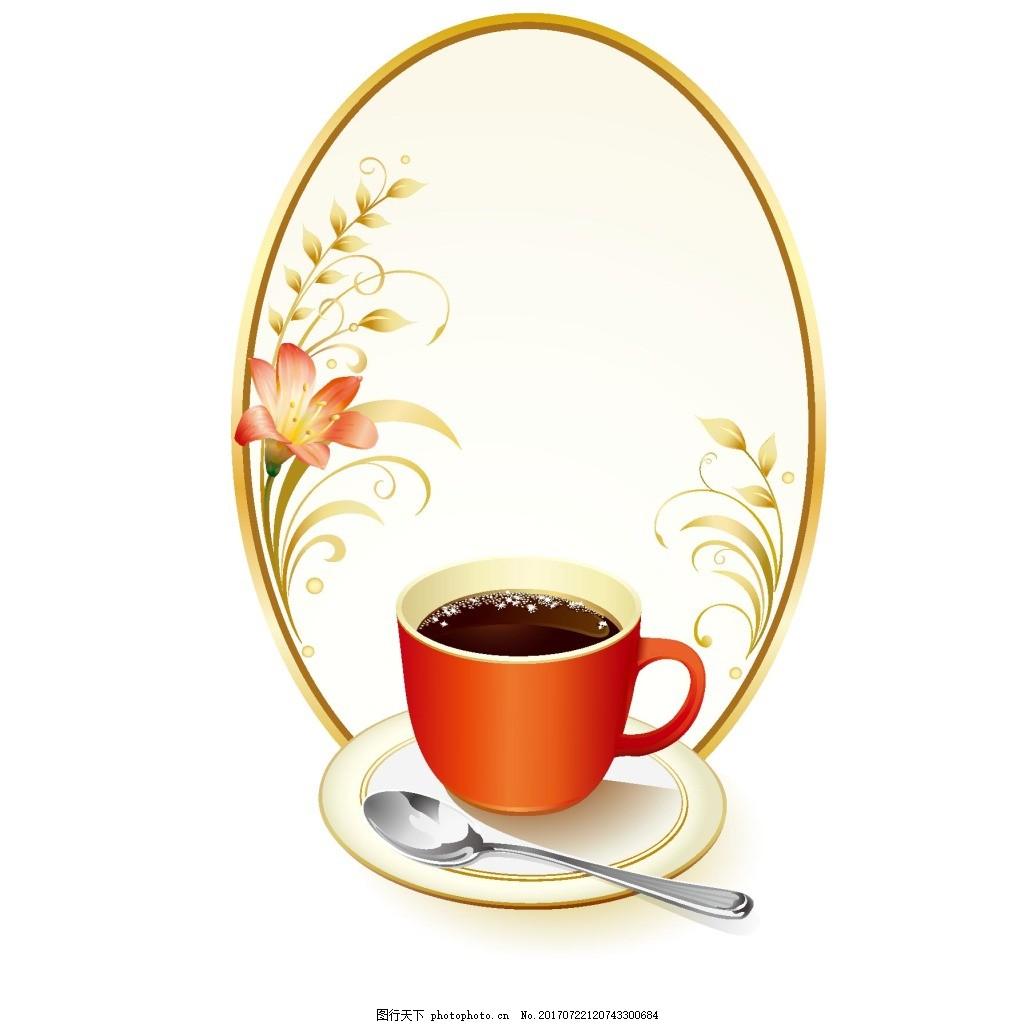手绘咖啡边框元素 手绘 椭圆边框 花纹边框 下午茶 咖啡 杯碟 png 免