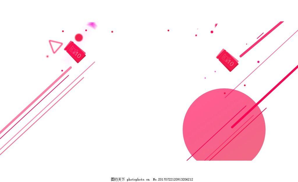 玫红线条几何元素 手绘 圆形 免抠