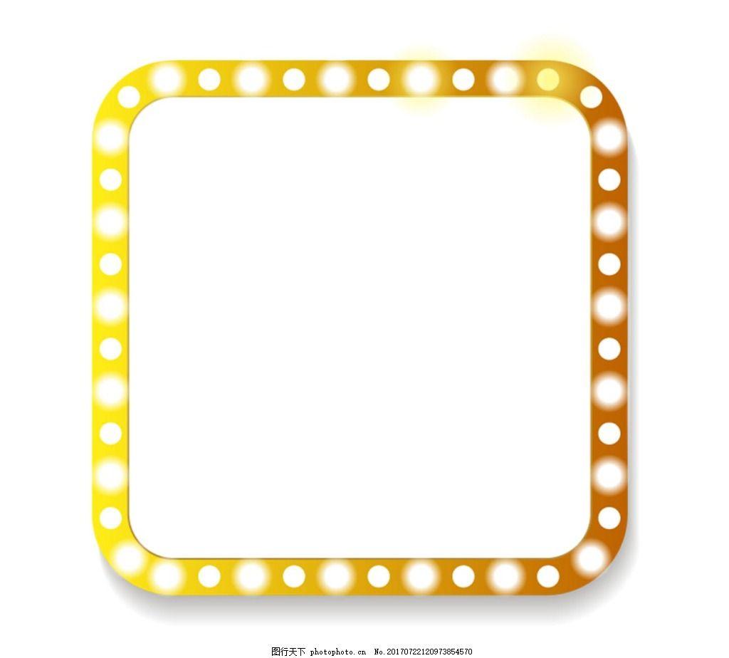 手绘灯带边框元素 手绘 线条 边框 黄色灯带 灯光 png 免抠 素材 png