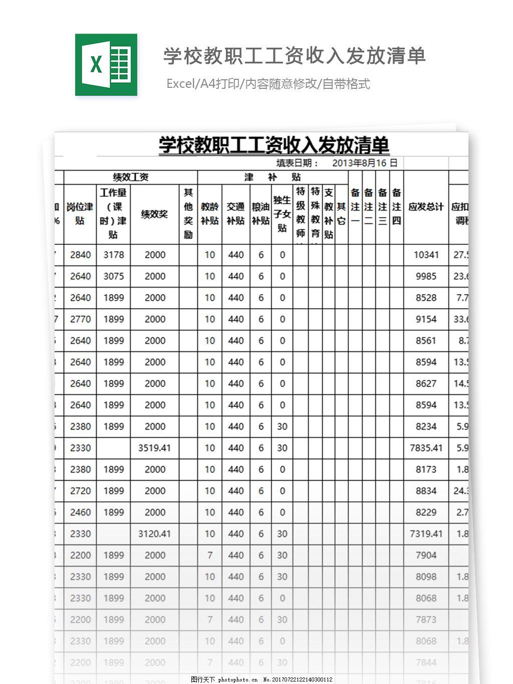 学校教职工工资收入发放清单excel表格图片