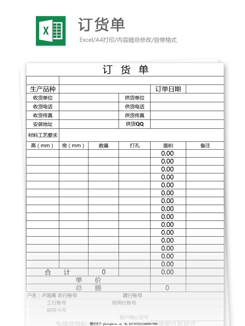 订货单excel模板 表格模板 图表 表格设计 范文 订单 仓储购销