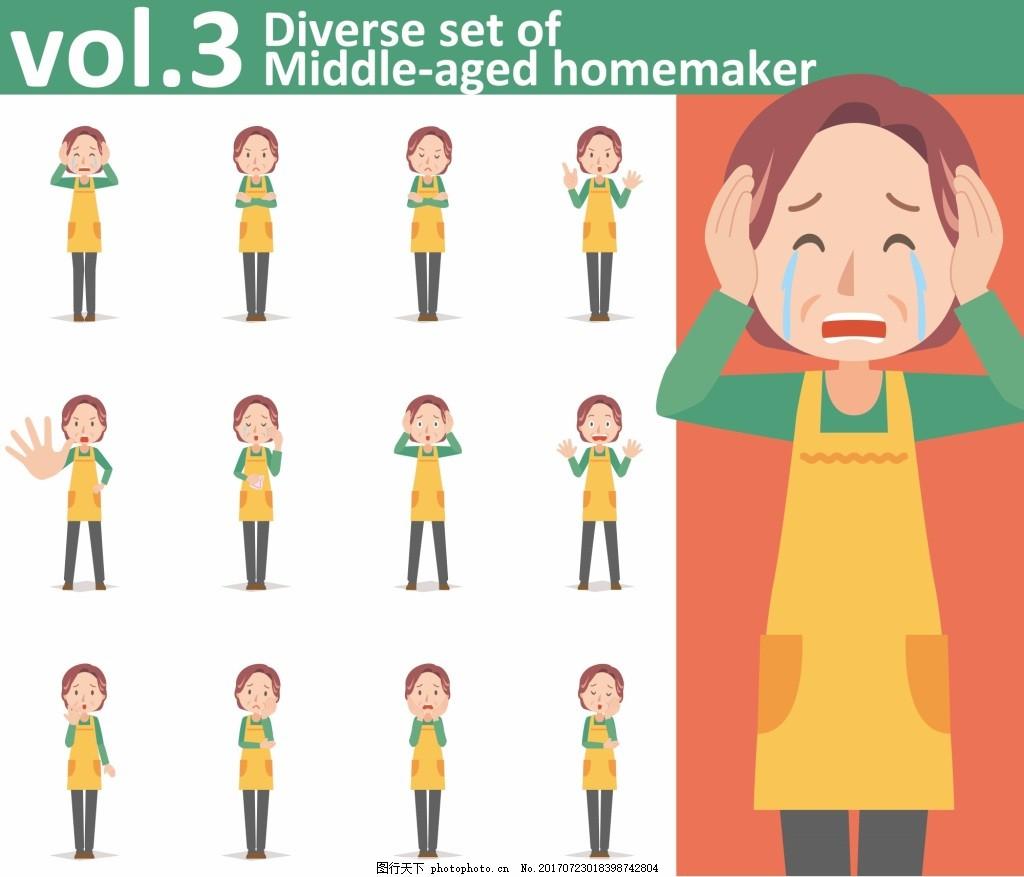 卡通人物生活动态表情矢量 开心 疑问 表情 工作 上班 矢量 人物 素材