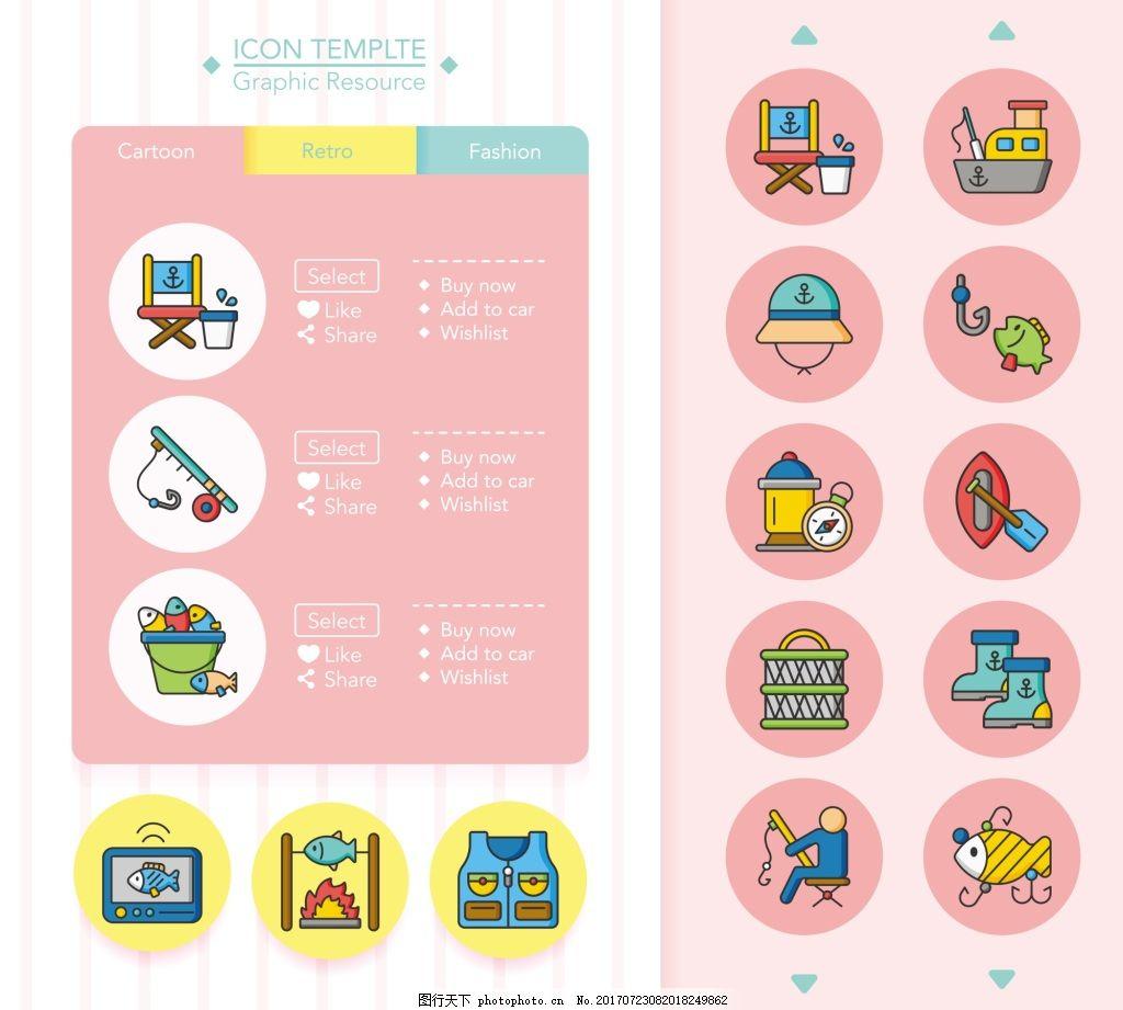 休闲钓鱼彩色线性icon图标矢量素材 粉色 鱼钩 卡通 常用 科技图片