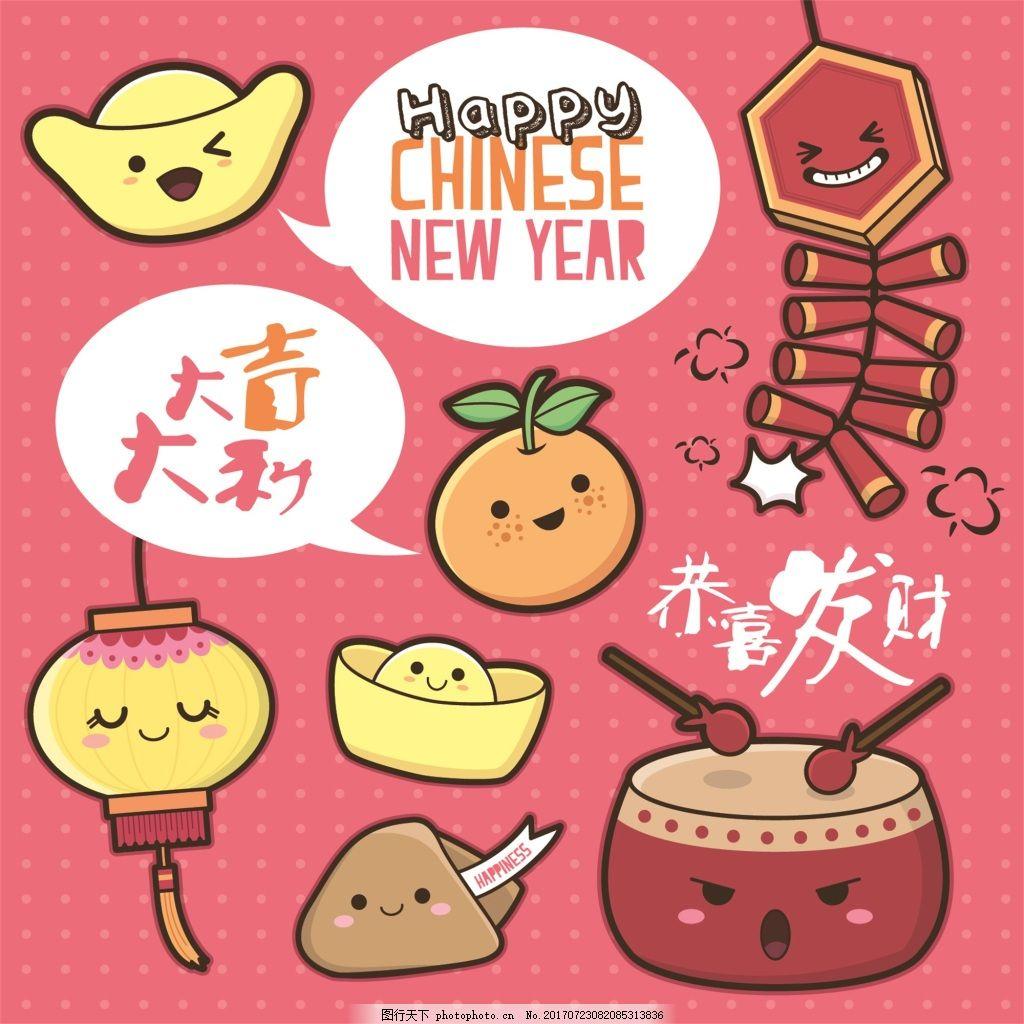中国过年拟人卡通矢量插画 红色 喜庆 元宝 橙子 灯笼 大鼓 鞭炮