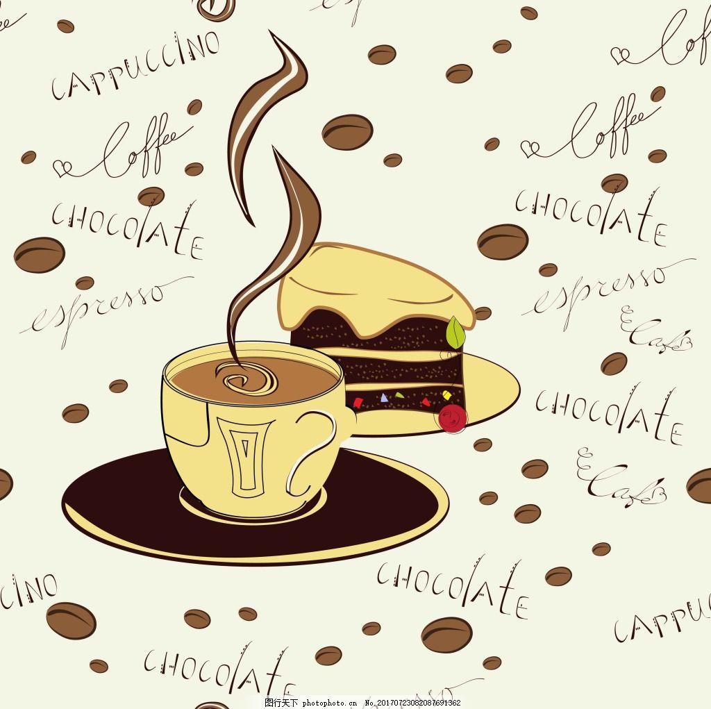 手绘美味的下午茶插画