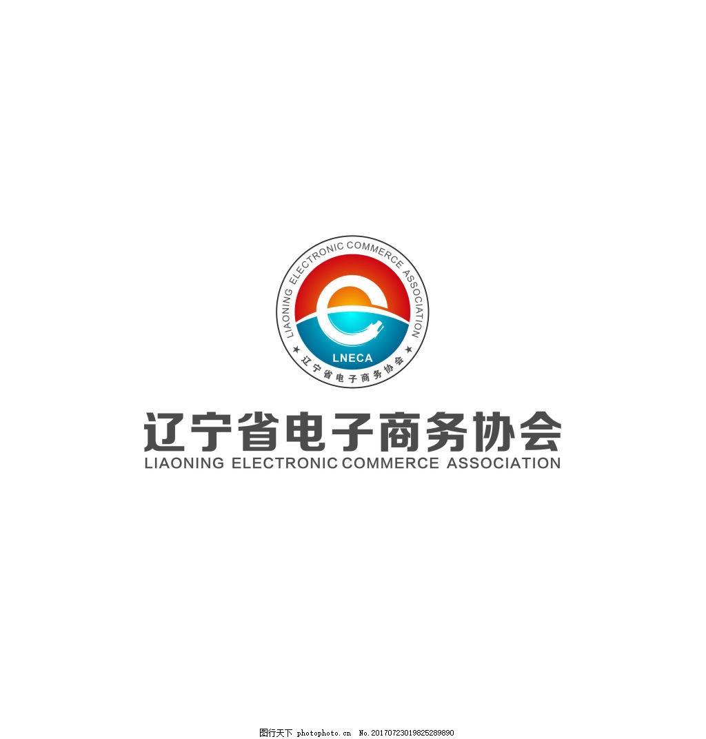 辽宁电子商务学会LOGO 标志
