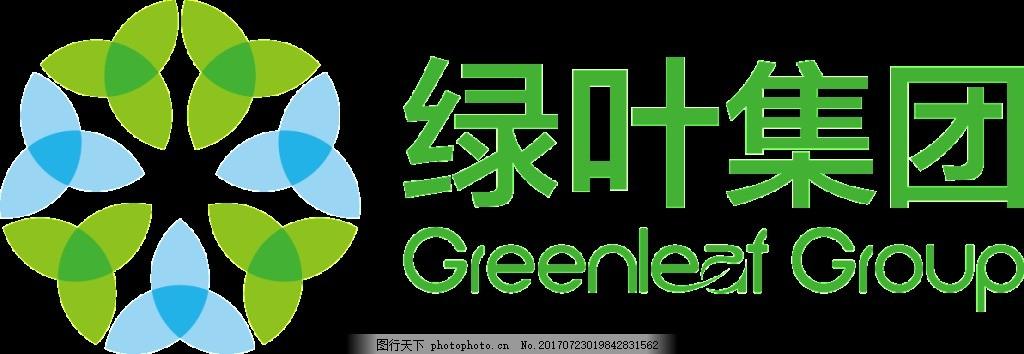 绿叶集团LOGO 标志 平面设计 标志设计 绿叶大生活