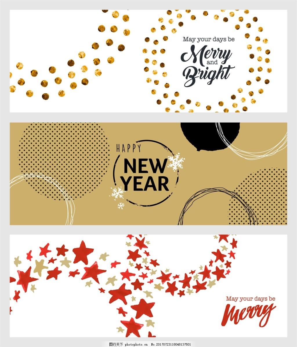 五角星2017年圣诞新年横幅海报矢量