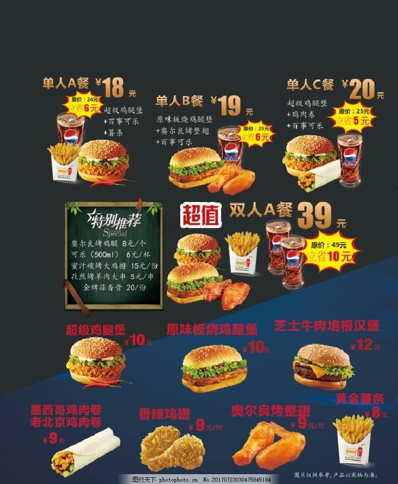设计图库 广告设计 菜单菜谱  汉堡套餐灯箱灯片 香辣鸡腿堡 百事可乐