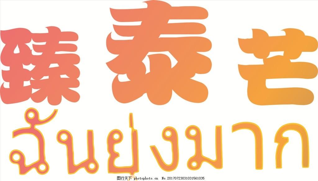 臻泰芒 字体设计 艺术字 臻泰芒字体 艺术字设计