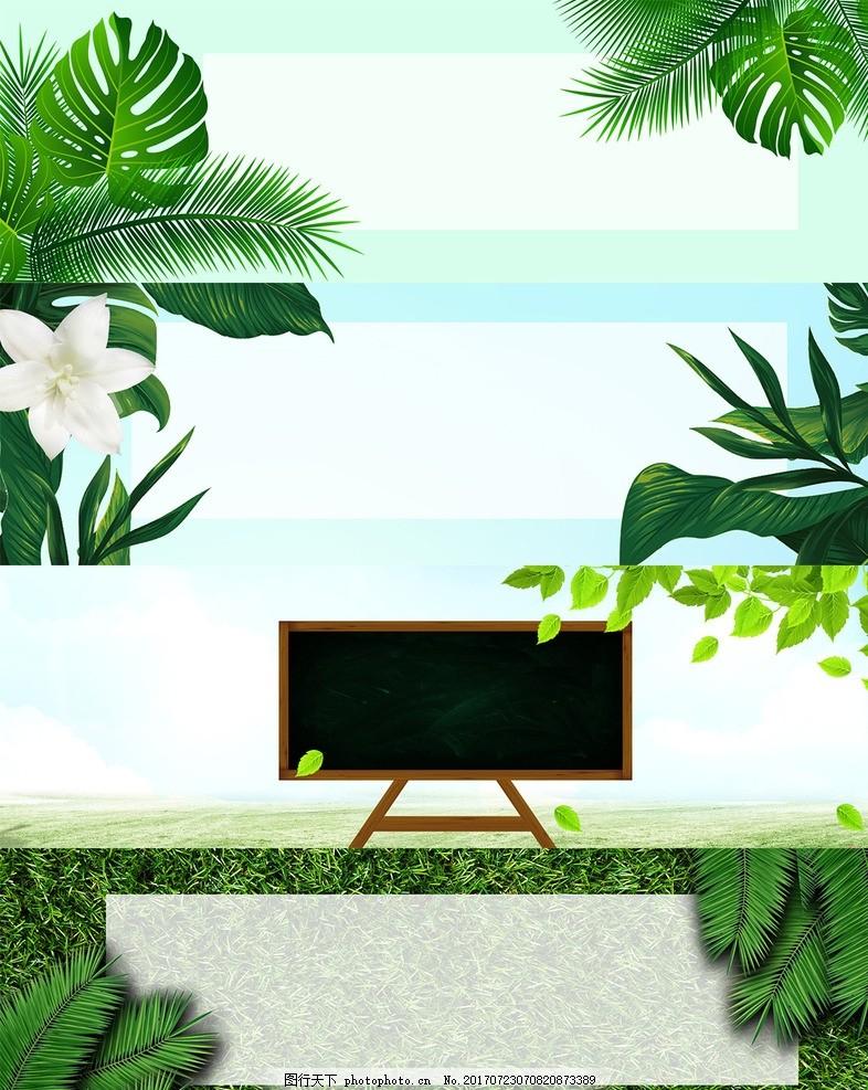 春夏海报绿色枝叶小清新背景素材图片