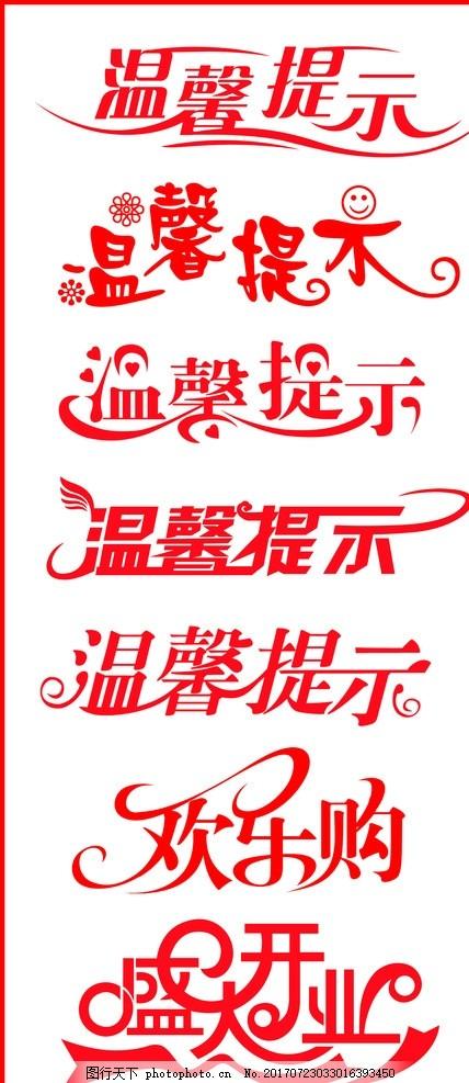温馨提示字体 医院温馨提示 温馨提示牌 温馨提示背景 温馨提示模版