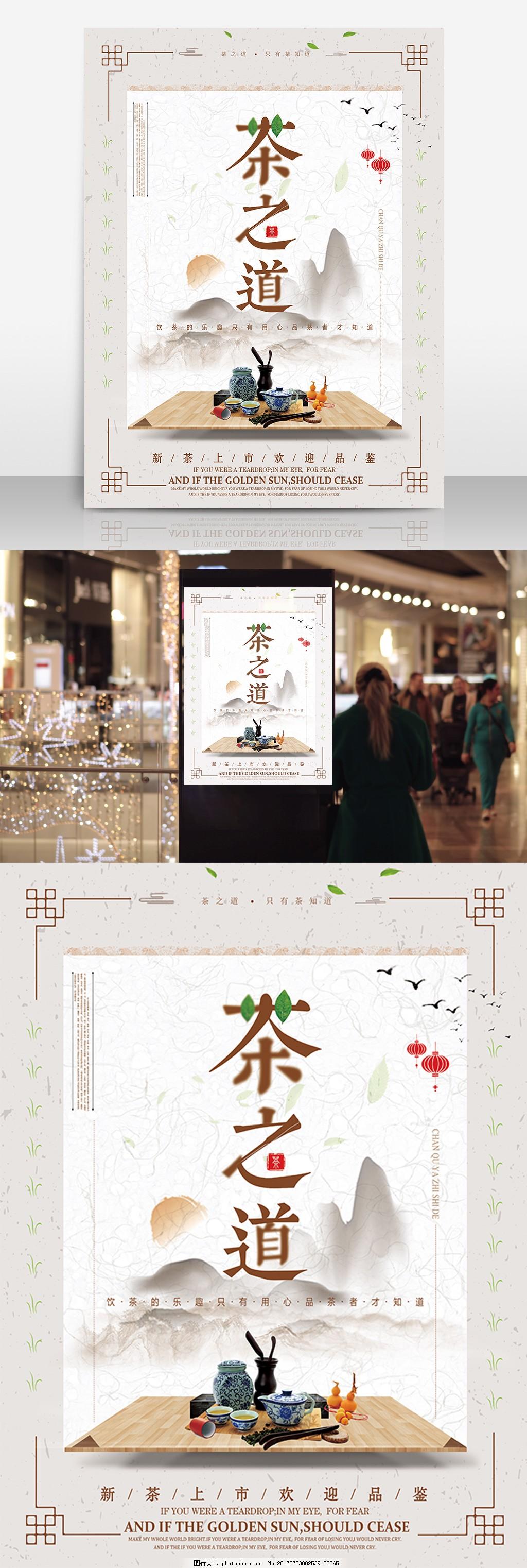 茶文化宣传水墨山水风海报 茶文化海报 禅 灯笼 飞燕 中国风山