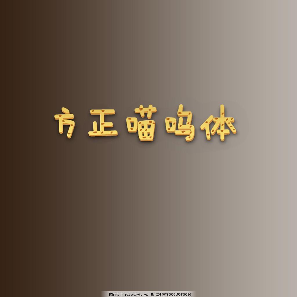 方正喵呜体 可爱字体 字体效果 字体练习