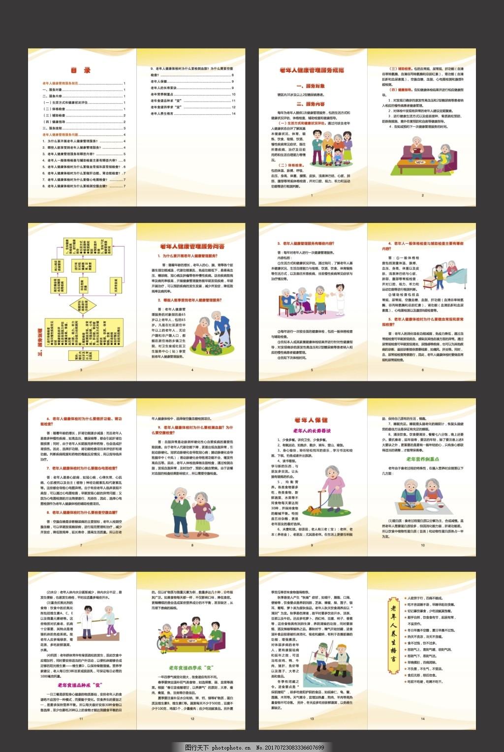 老年人健康手册画册模板设计 老年人疾病预防 老年人健康宣传册
