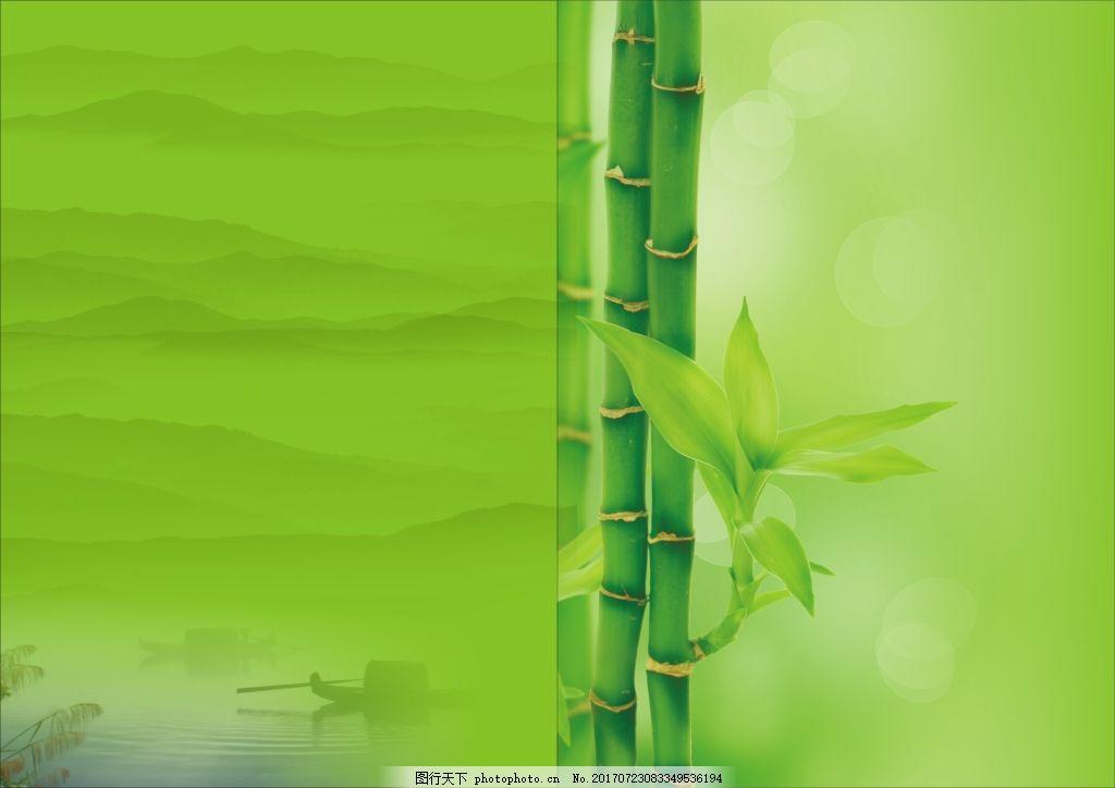 企中国风画册封面 中国风封面 竹子 绿叶 学校封面 竹子背景 绿色背景