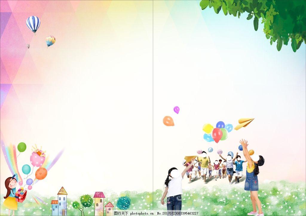 卡通画册封面 小孩 欢乐 幼儿园学校 儿童教育 封面设计 幼儿园画册