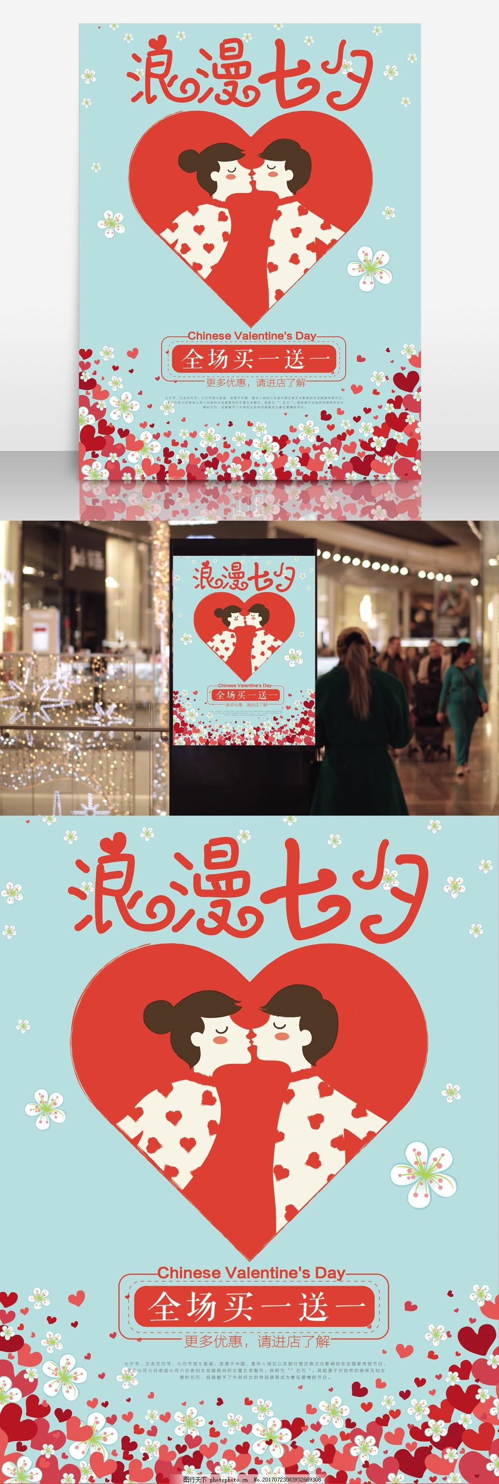 七夕海报卡通创意爱心促销海报情侣 浪漫七夕 全场买一送一 心形