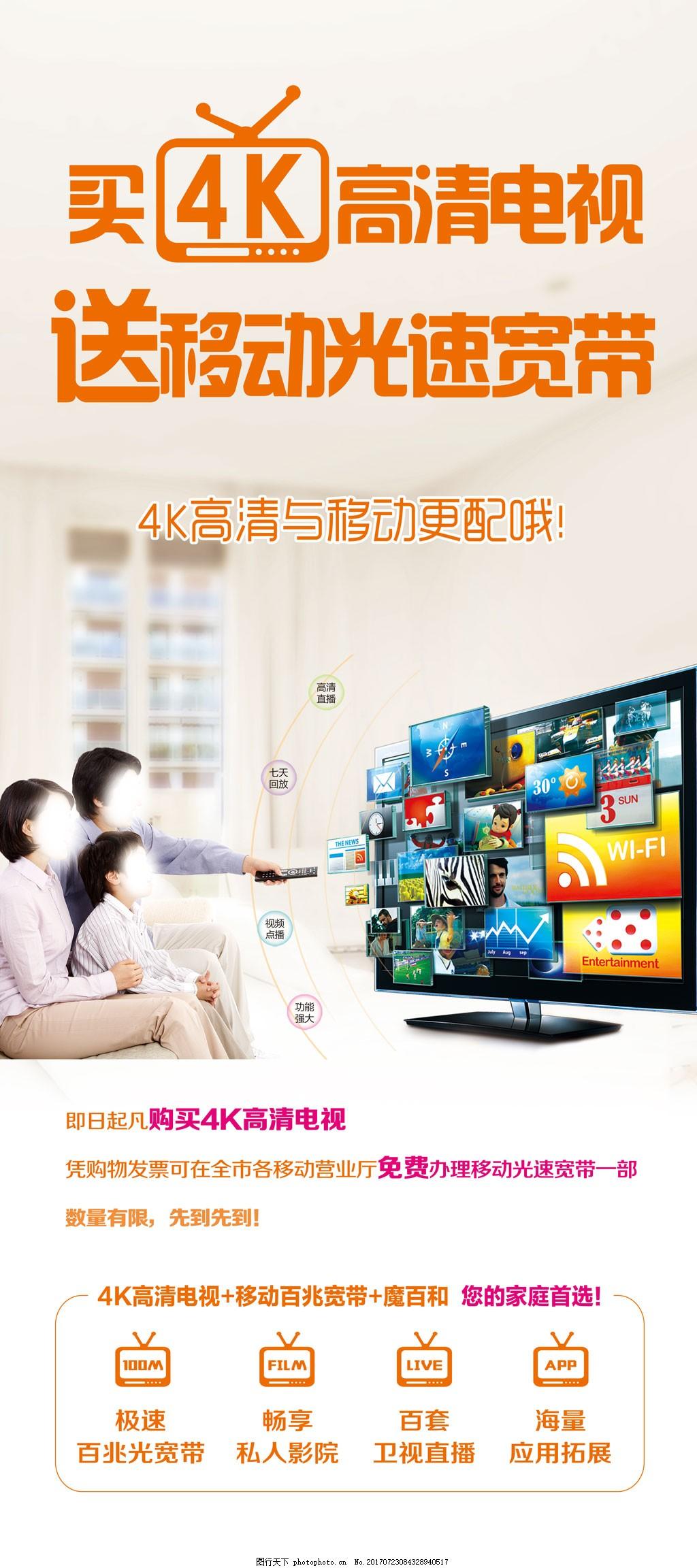 4K高清电视宽带易拉宝 家庭 看电视 全家福 免费办理宽带 极速