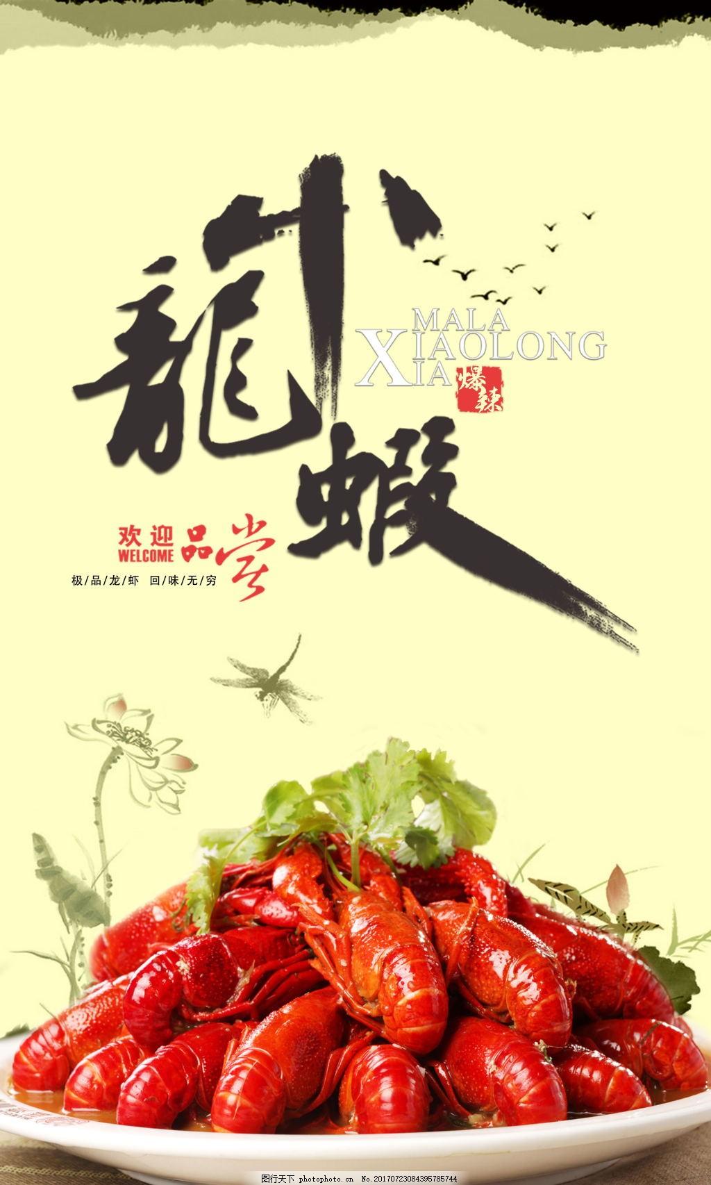 小龙虾美食易拉宝设计 海报 美食海报 美食宣传 饭店 餐厅