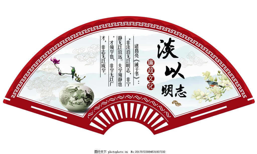中国风经典文化展板 经典国学 校园文化墙 淡以明志 传统美德 学校