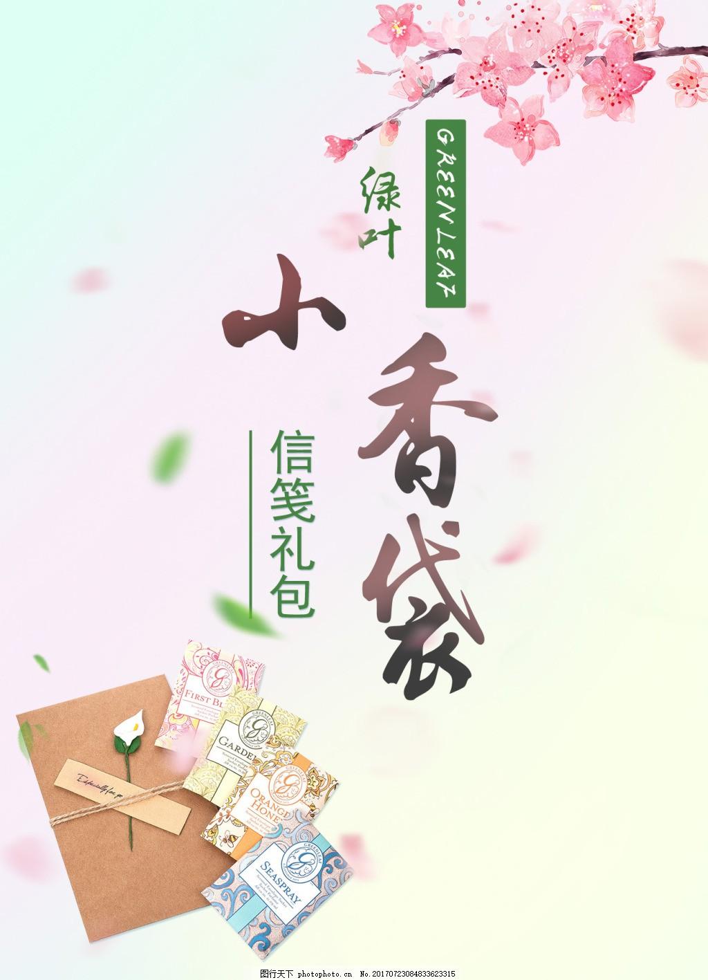 中国风水墨信笺海报 水墨中国风 手写毛笔字 信笺香袋 桃花绿叶