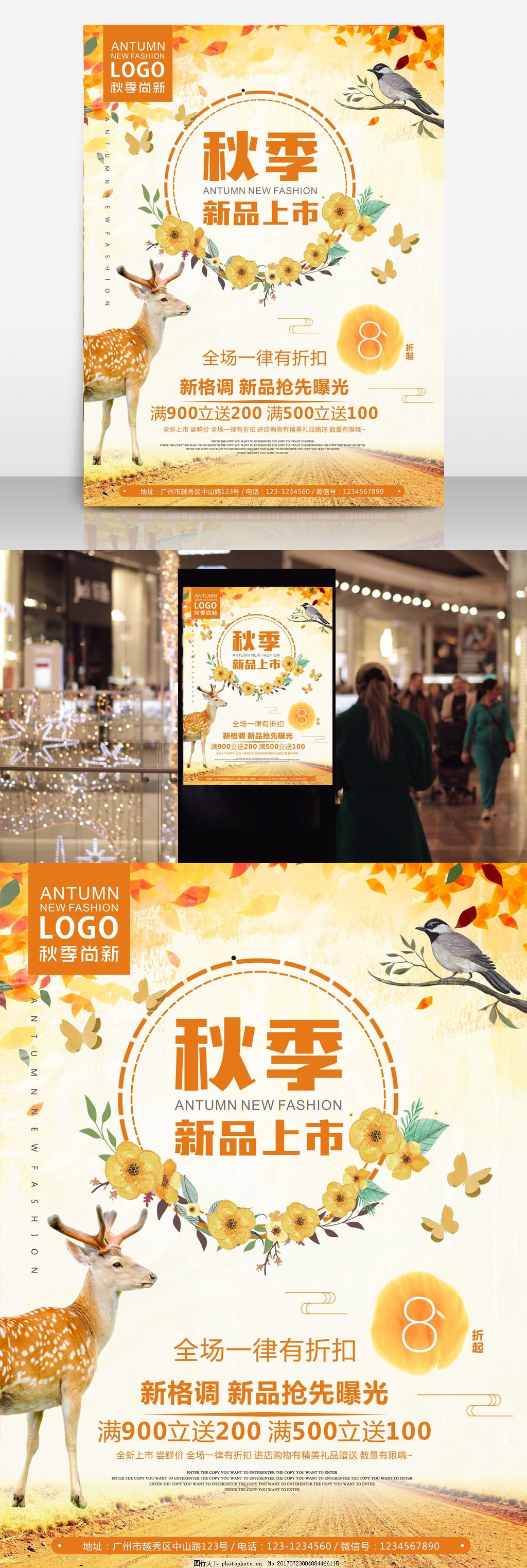 金秋商场促销宣传秋季促销海报 秋季海报 秋天 黄色 枫叶 花 鹿