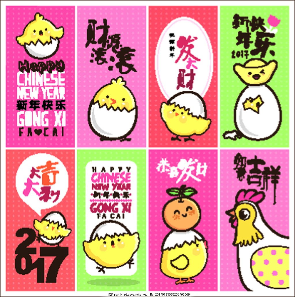 粉色卡通鸡年q版小鸡仔祝福贺卡矢量素材 卡通 小鸡 可爱 鸡年 扁平化