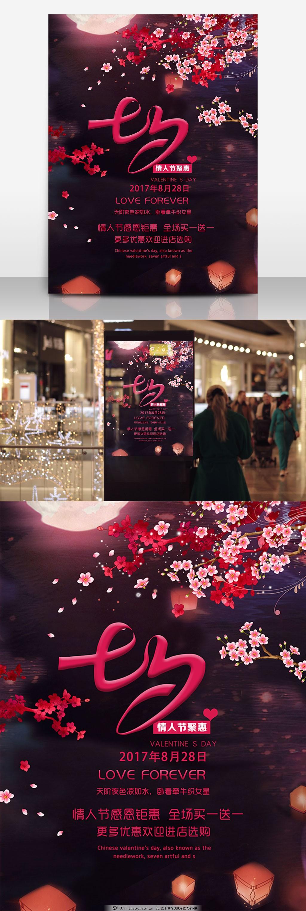七夕情人节中国风浪漫宣传促销海报 手绘 花灯 桃花 艺术字体 感恩