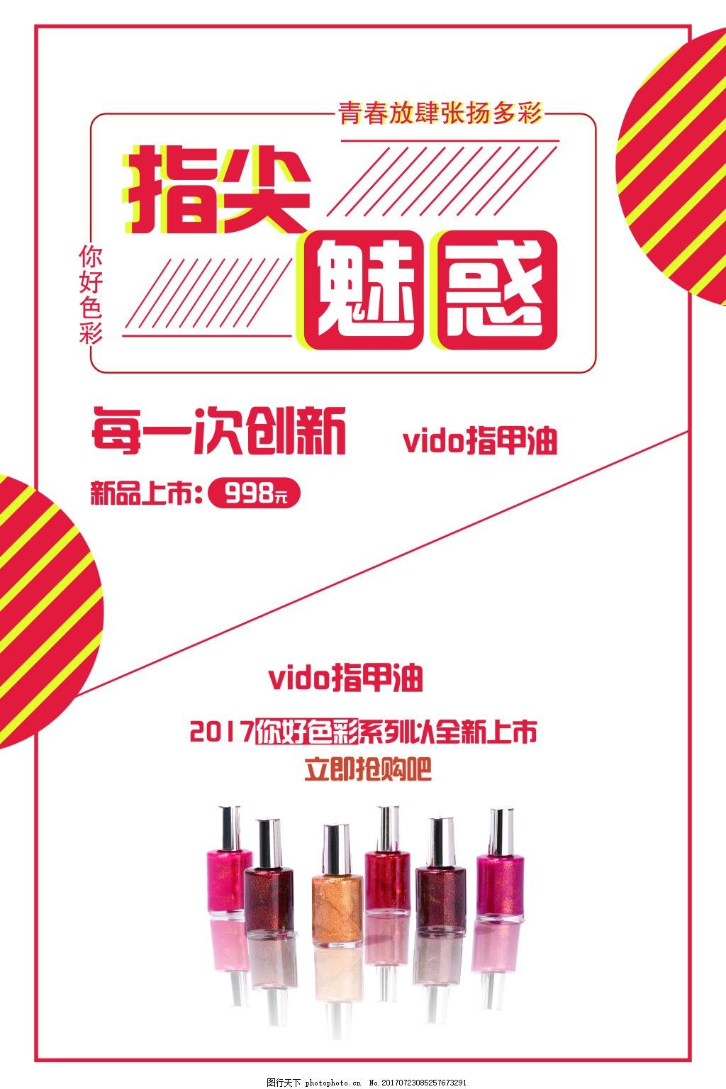 创意时尚美容指尖魅惑指甲油促销宣传海报 魅惑时尚海报 指甲油海报