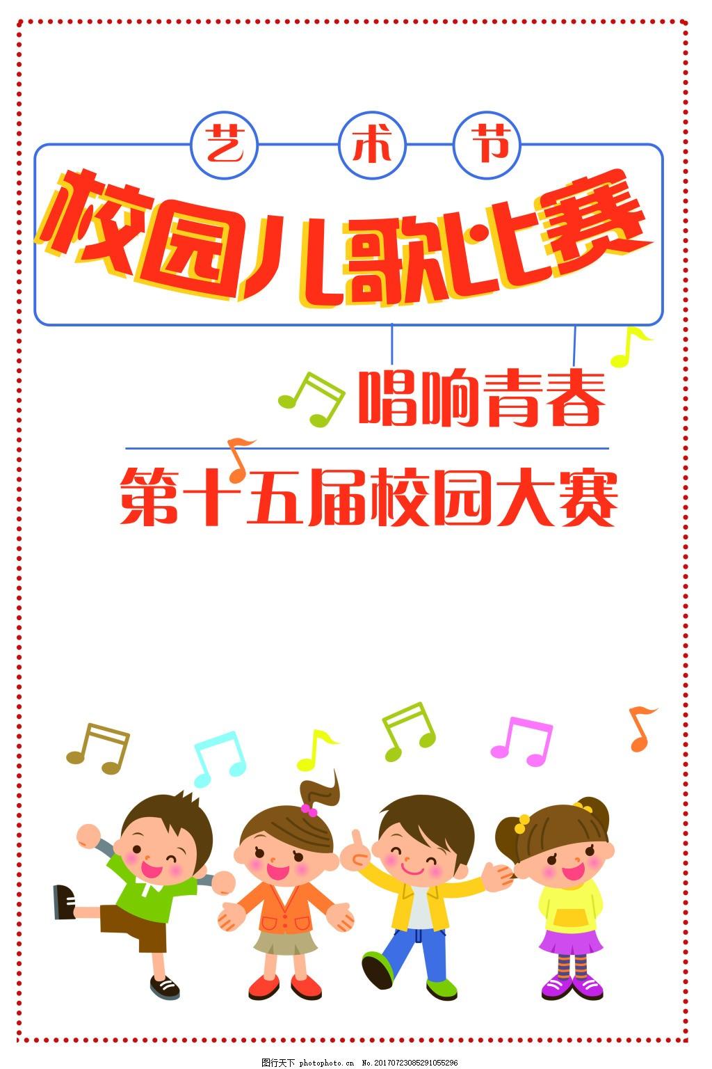 简约少儿卡通教育校园儿歌比赛夏日招生海报