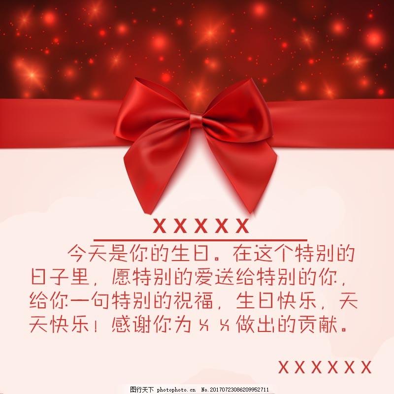 生日贺卡 贺卡 生日 红色 公司关怀 生日祝福语