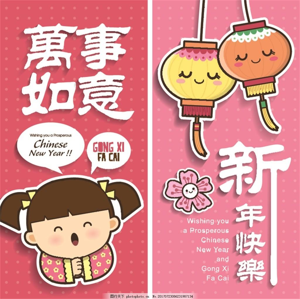 卡通中国年小人节日贺卡