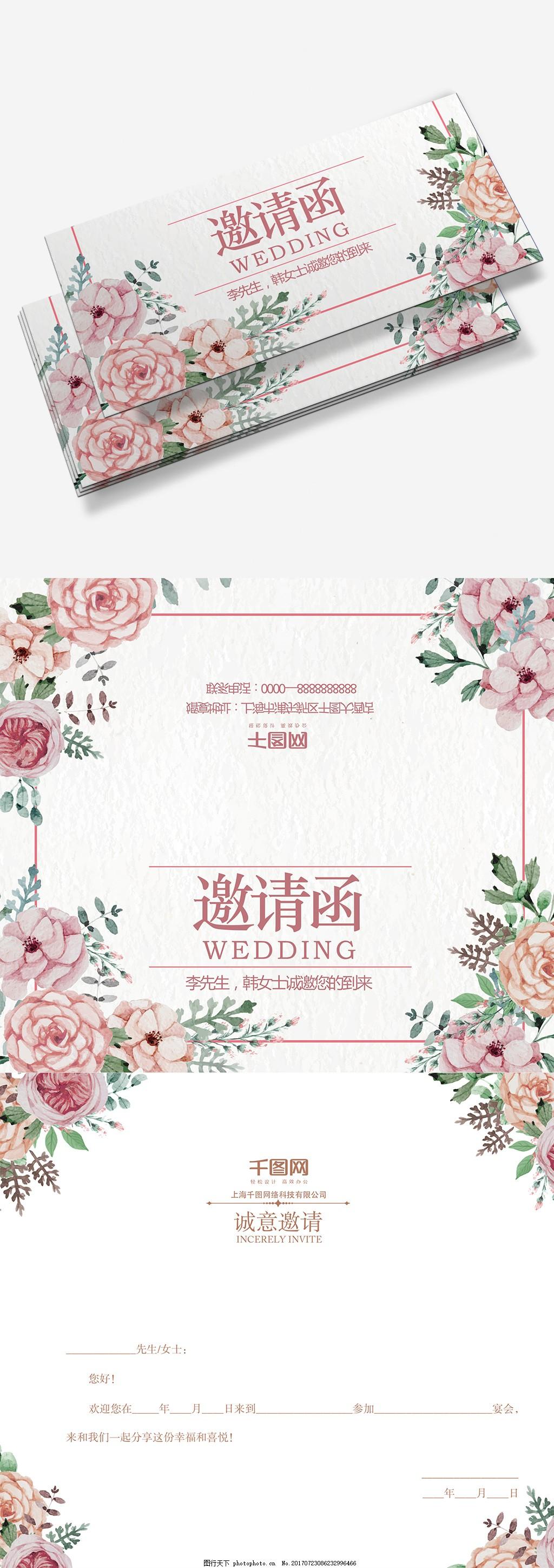 清新花边婚礼请柬邀请函模板设计 贺卡 请柬请帖 电子邀请函 企业邀请函