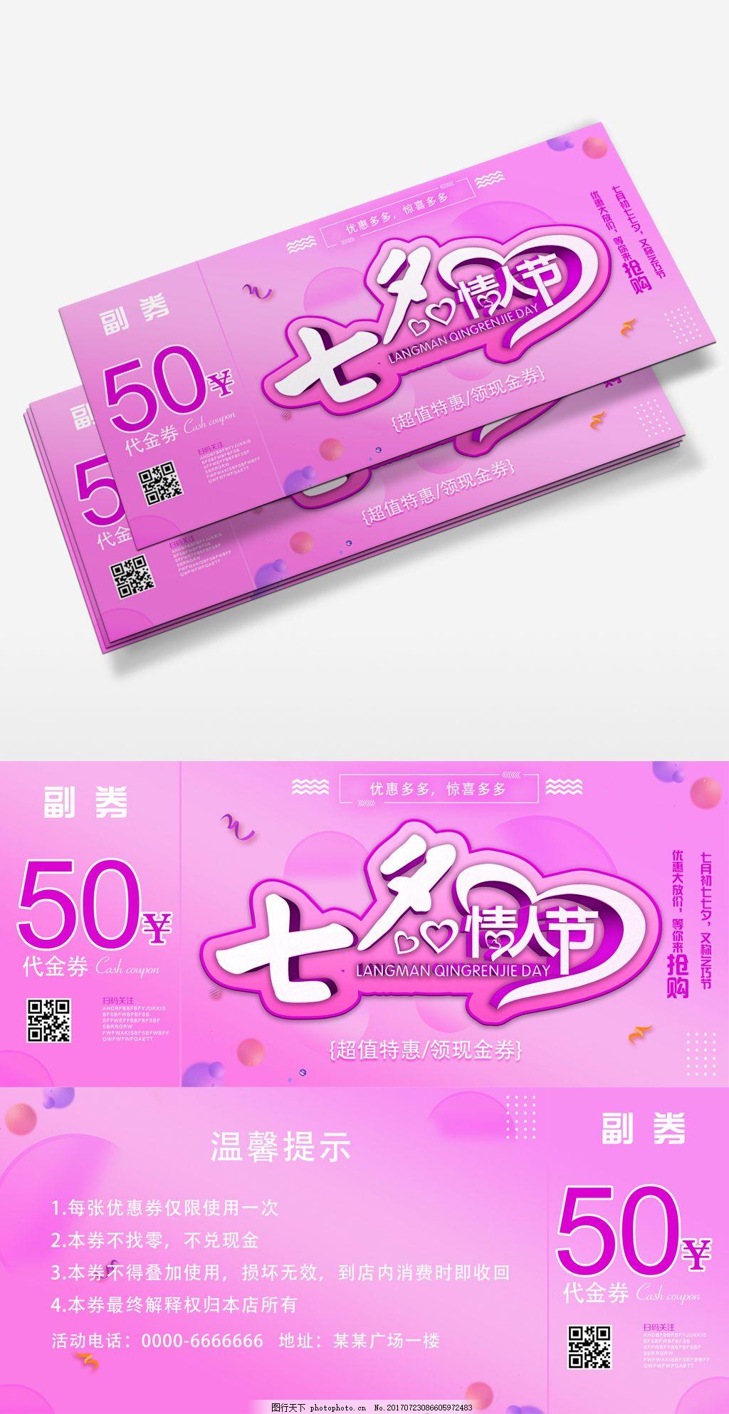 紫色促销宣传七夕优惠券代金券