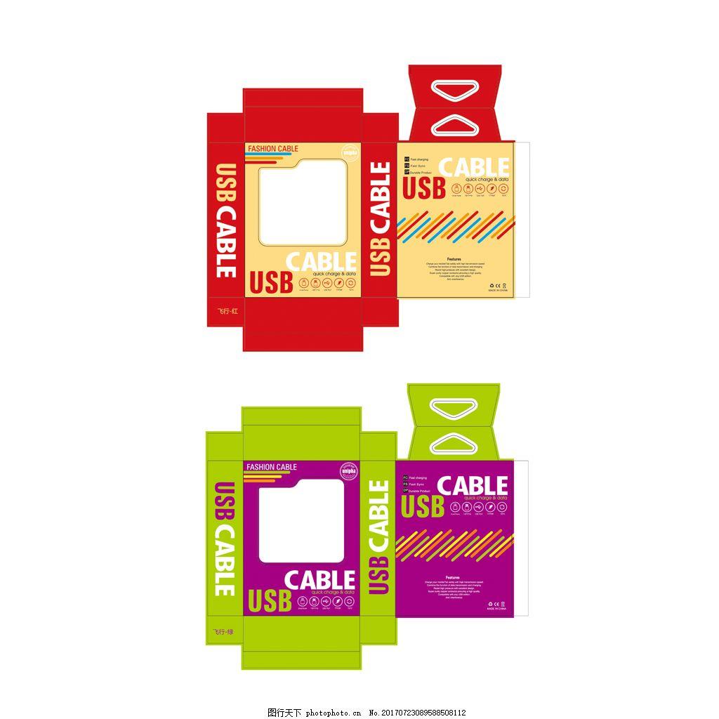 简约多彩数据线包装设计 彩色 刀版图 包装展开图 包装盒