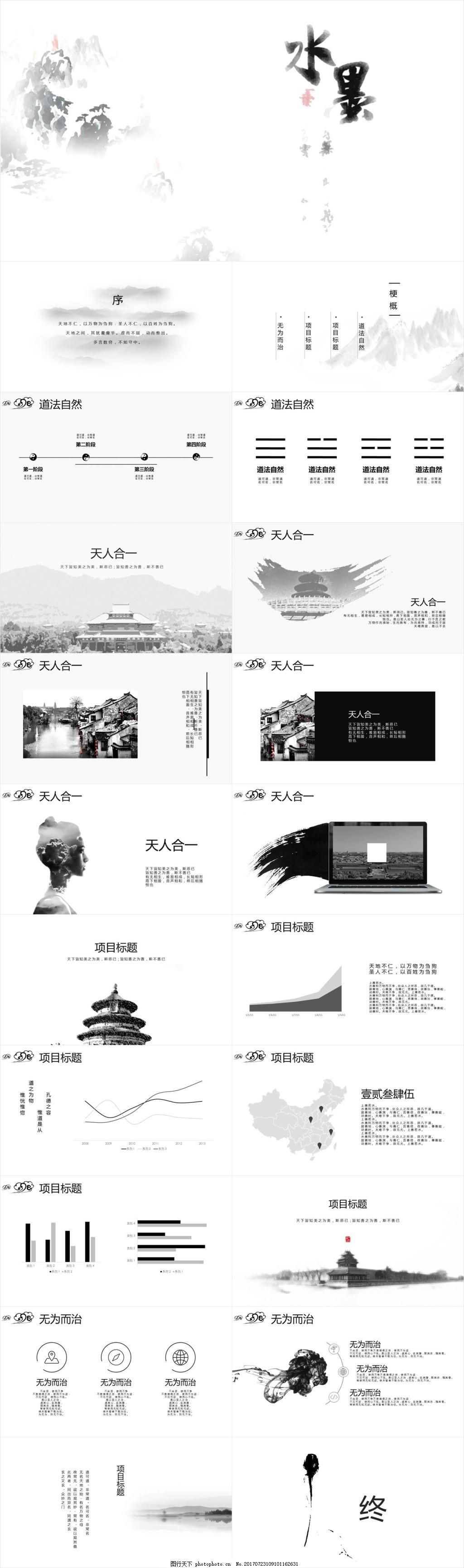 简约高端水墨中国风品牌宣传推广PPT模板