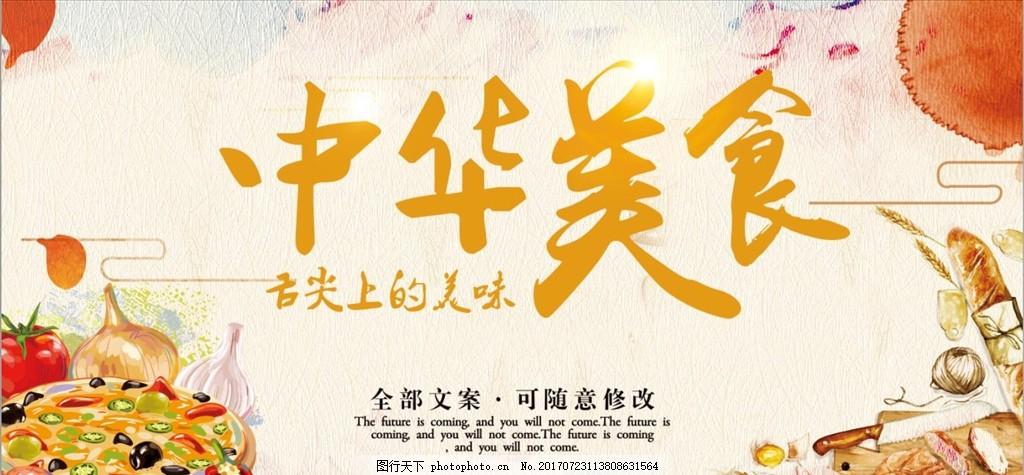 中华美食手绘素材海报