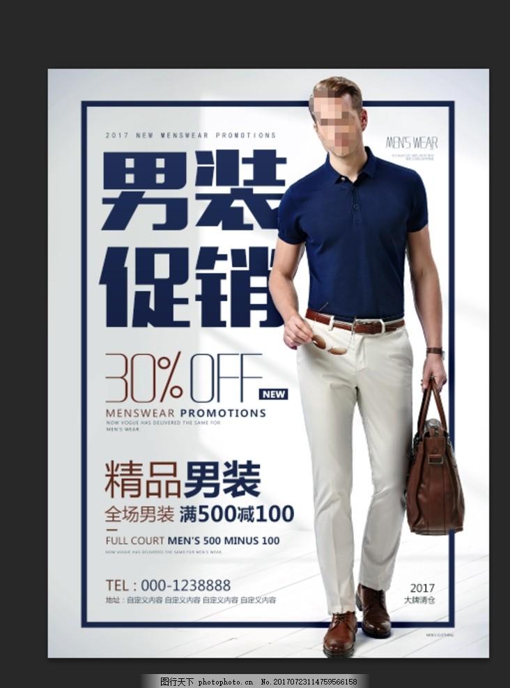 男装促销 男装海报 男装模特 男装展架 男装灯箱 男装宣传 男装素材
