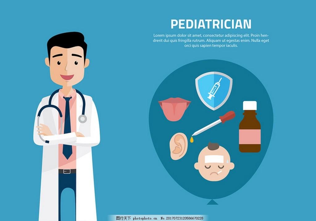 医生矢量素材 儿童 儿童医生 感冒 生病 打针 医术