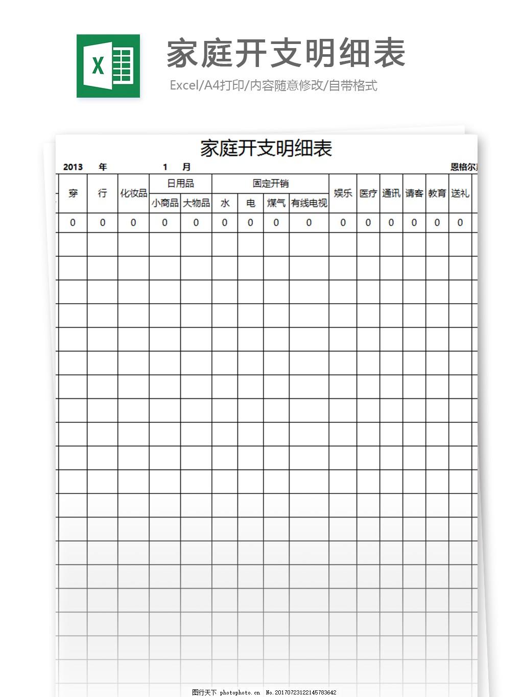 家庭开支明细表excel表格模板 图表 表格设计 个人理财 记账