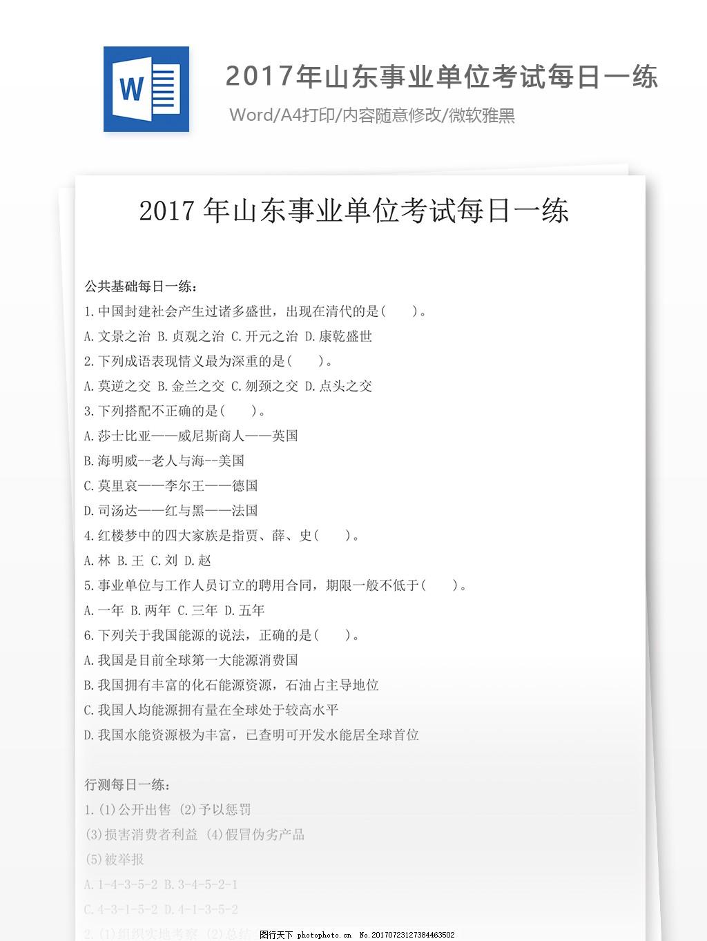 2017年山东事业单位考试每日一练 文库题库 公务员考试题 公务员考试复习资料