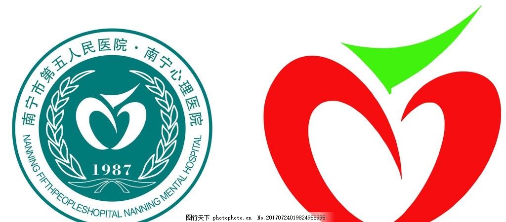 南宁市第五人民医院院徽 标志 医院的标志 五医院