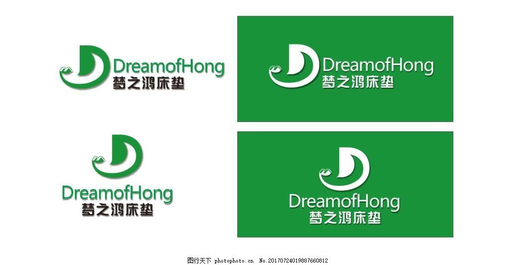 梦之鸿床垫LOGO设计 绿色床垫 环保床垫 标志 房子 月亮