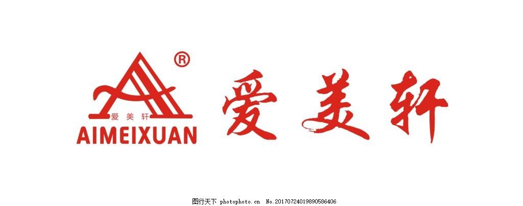 爱美轩logo 红色