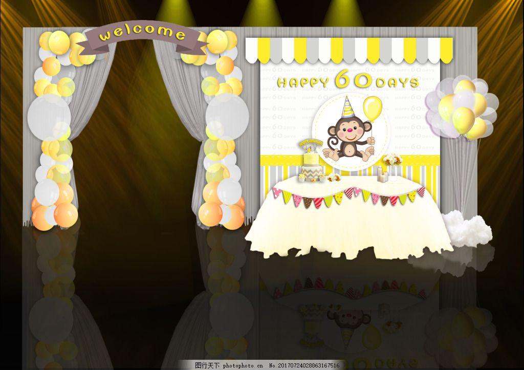 宝宝宴展示区 气球拱门 门帘 灰黄背景 卡通猴子 甜品桌 小彩旗