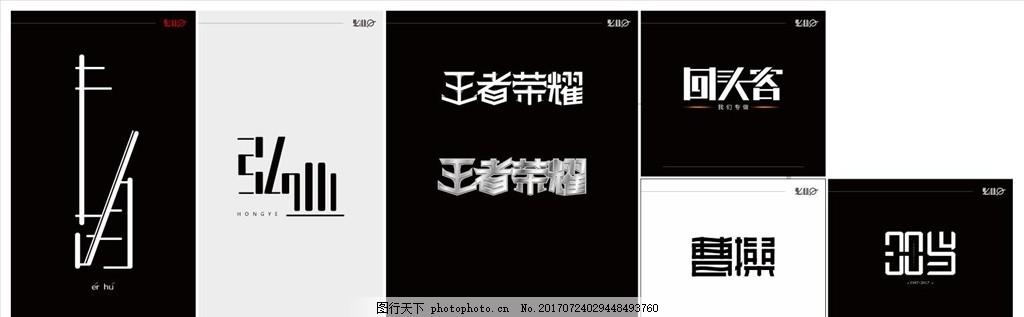 字体设计 设计 二胡 弘业      标准 设计 广告设计 logo设计 cdr