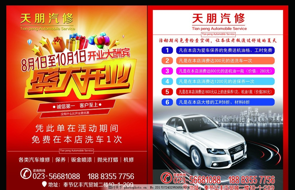 传单 dm单 dm单设计 汽修传单 修理厂传单 设计 广告设计 广告设计 30